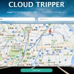 Googleストリートビューを動画再生!!CLOUD TRIPPERで遊んでください!